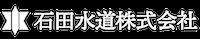 石田水道株式会社