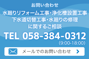 石田水道へのお問い合わせ